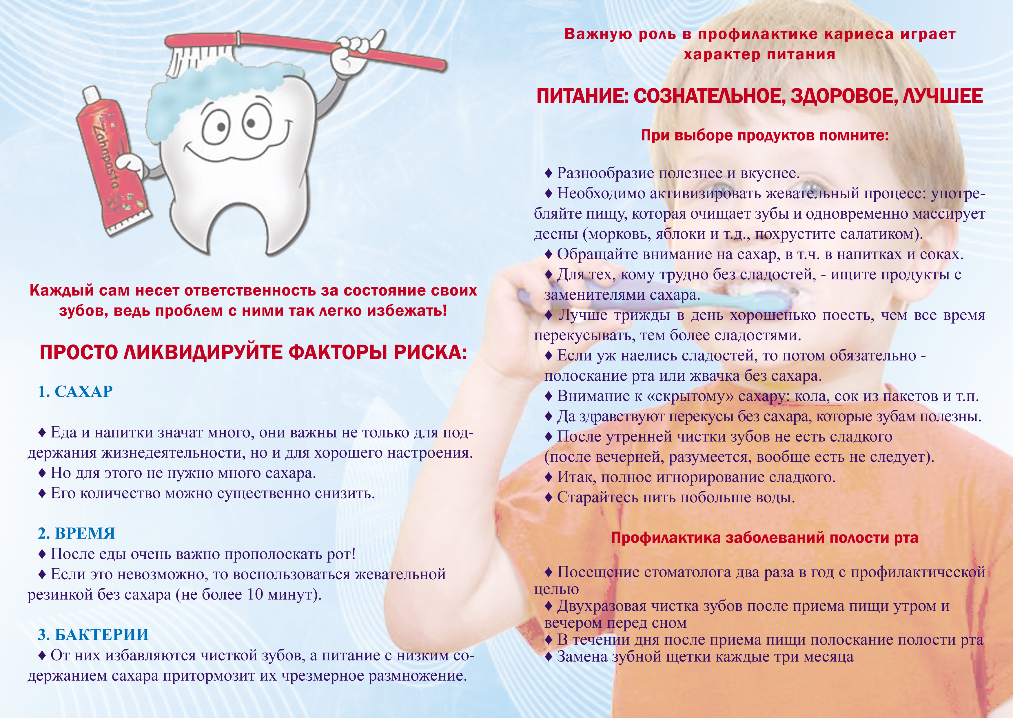 Профилактика полости рта для беременных