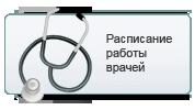 Расписание работы врачей