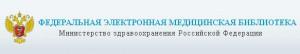 Федеральная библиотека МЗ РФ