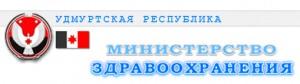 Сайт Министерства здравоохранения УР